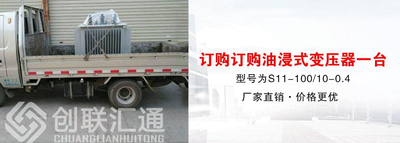 [创联汇通案例]三亚迪维运输订购油浸式变压器一台
