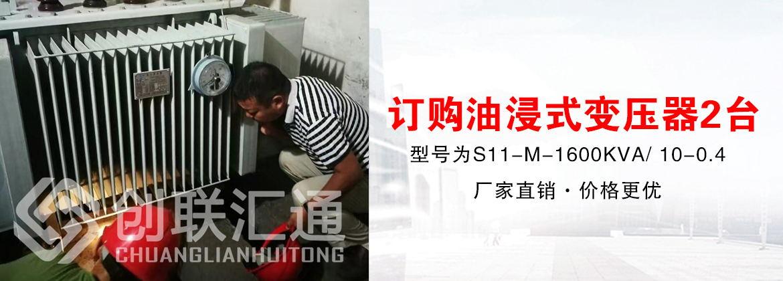 [创联汇通案例]山东枣庄鑫金山-订购油浸式变压器2台