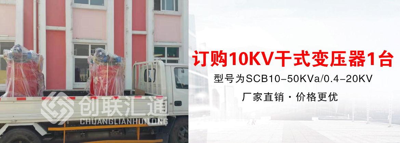 陕西西安兴汇电力-订购10KV干式变压器一台