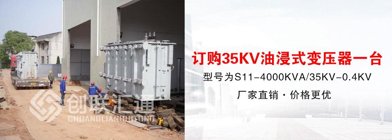 [创联汇通案例]河北秦皇岛金茂源纸业-订购35KV油浸式变压器一台