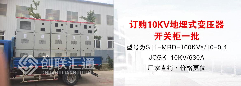 [创联汇通案例]安徽肥东县订购10KV地埋式变压器