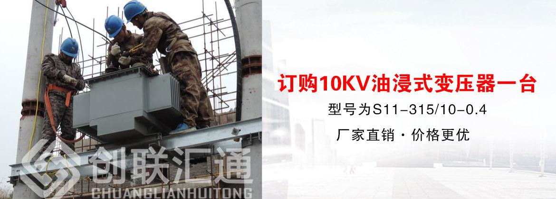 [创联汇通案例]北京铁道研究院订购10KV油浸式变压器
