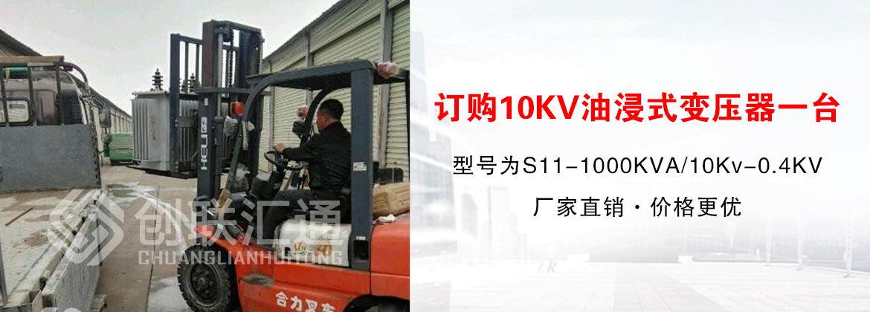 [创联汇通案例]北京中科宏运能源科技有限公司