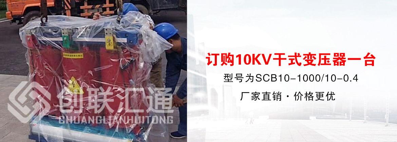 [创联汇通案例]广东河源采购10KV干式变压器
