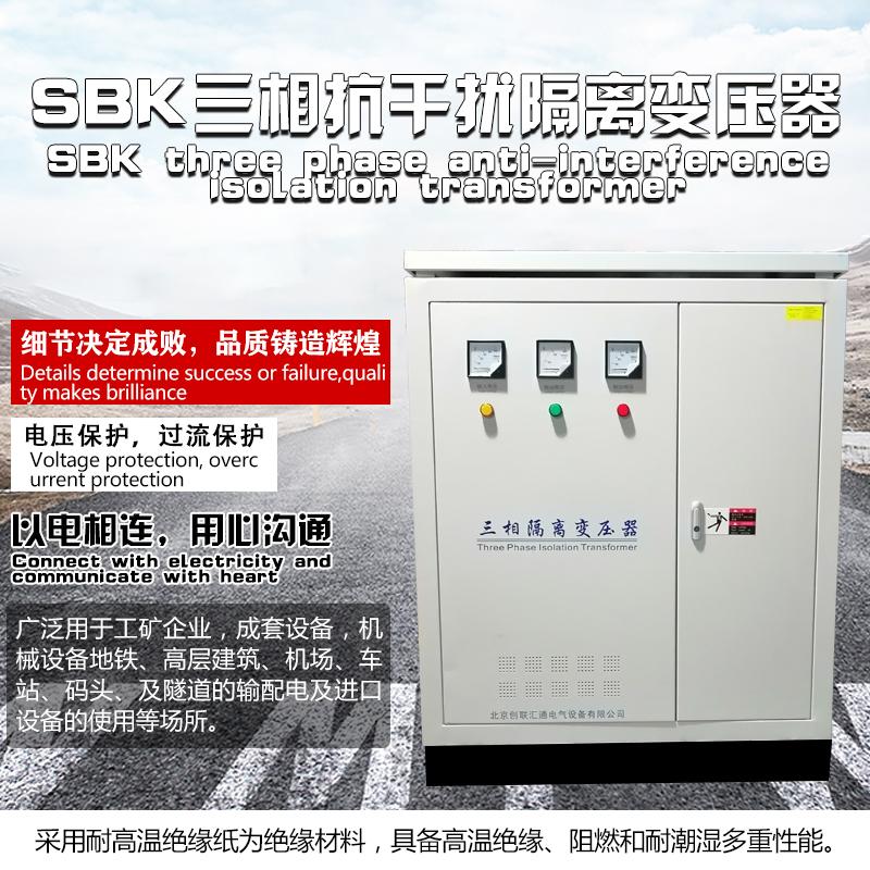 SBK三相抗干扰隔离变压器