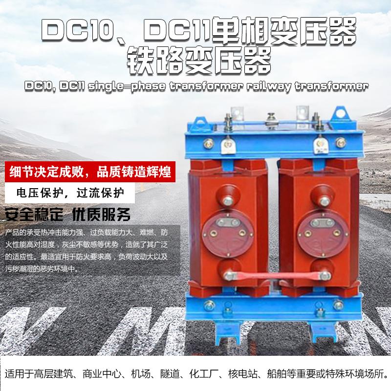 DC10DC11单相变压器铁路变压器