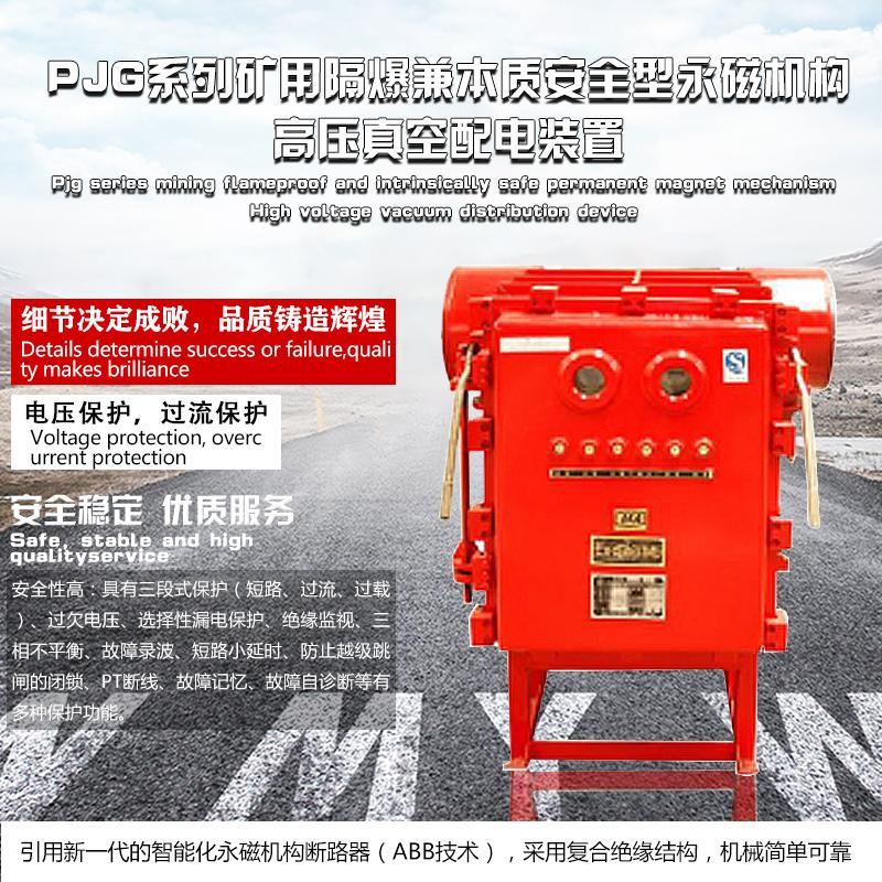 PJG系列矿用隔爆兼本质安全型永磁机构高压真空配电装置