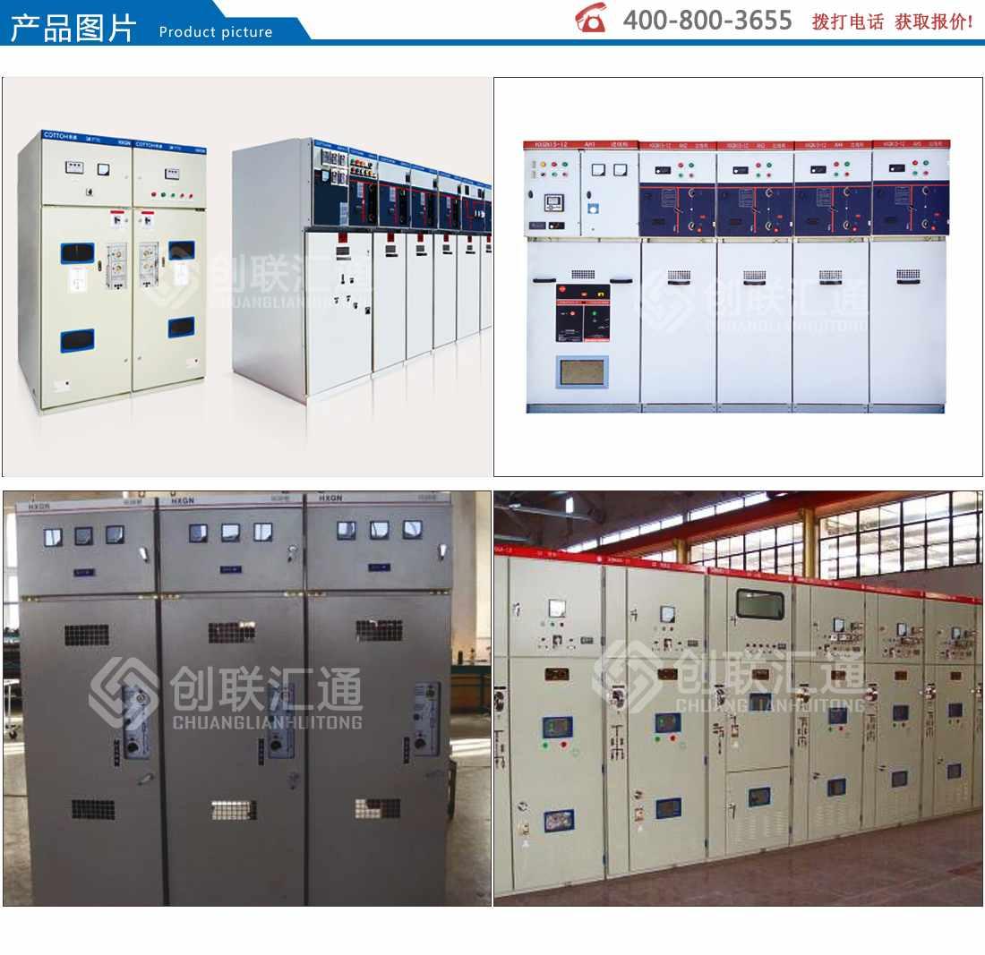 HXGN-12-24型箱型固定式环网高压开关设备