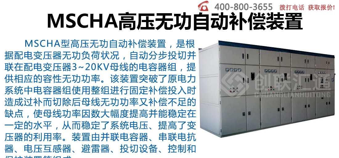 MSCHA高压无功自动补偿装置