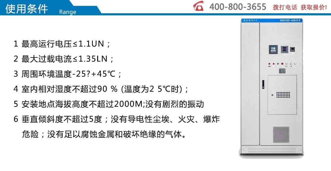 MSCLA低压无功自动补偿装置
