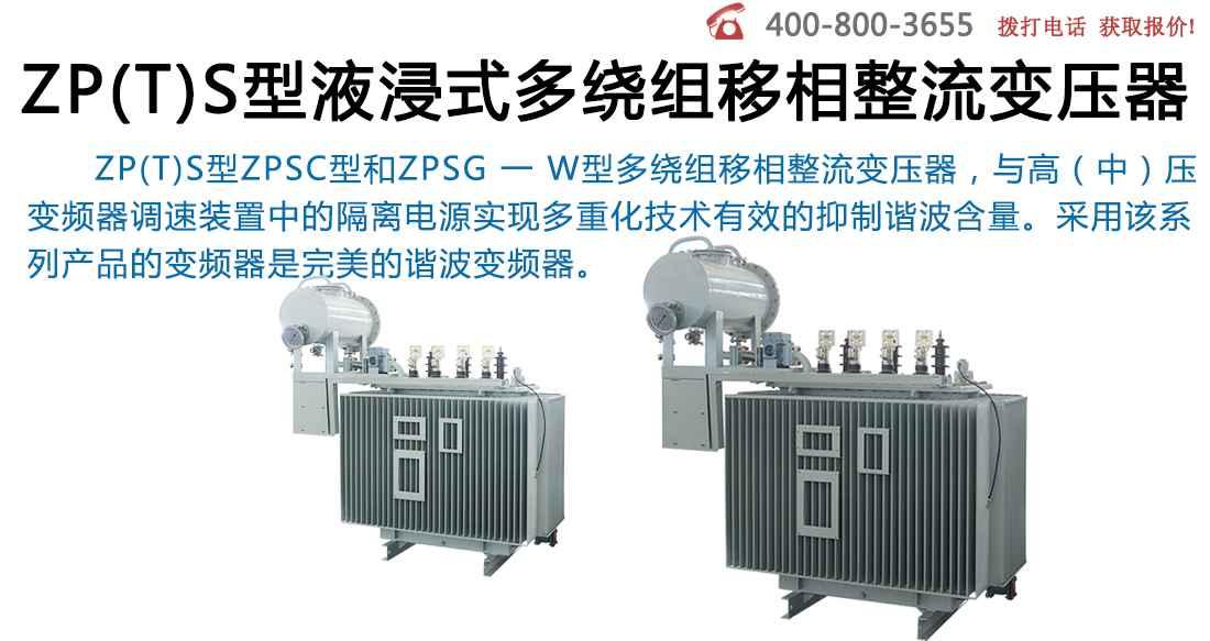 ZP(T)S型液浸式多绕组移相整流变压器